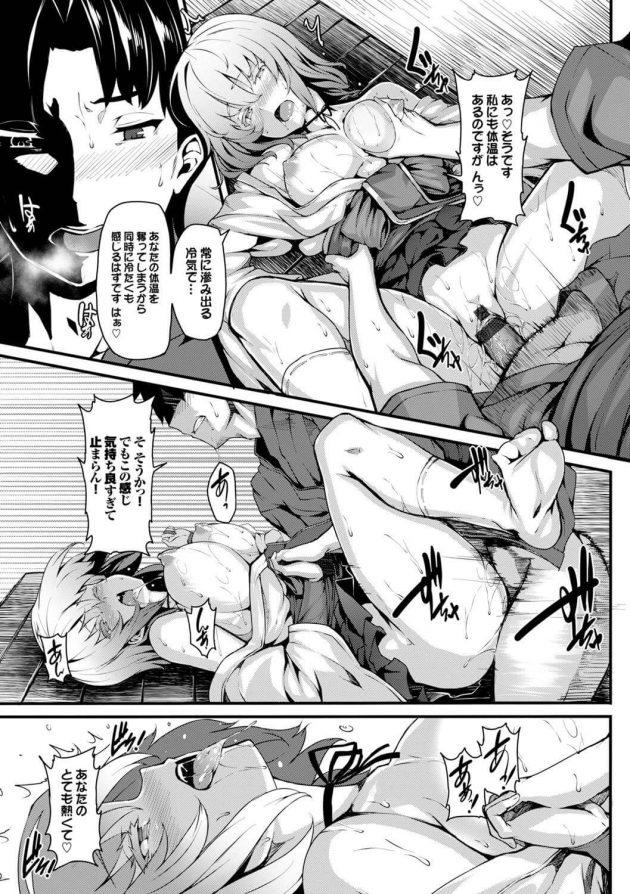 【エロ漫画】管理人が腰をやってしまい、代わりに男は氷室に行くと雪女が現れて新しい管理人かと聞かれて…【無料 エロ同人】 (11)