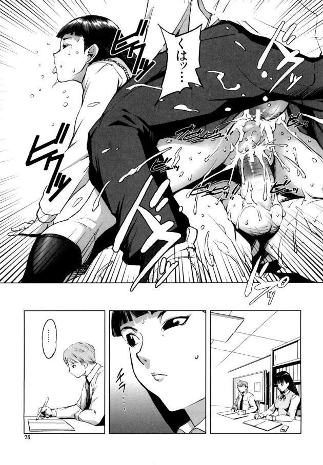 【エロ漫画】生徒会室でJKの会長はセックスを始めバックで胸を揉まれながら突かれ中出しされる!!【無料 エロ同人】 (17)