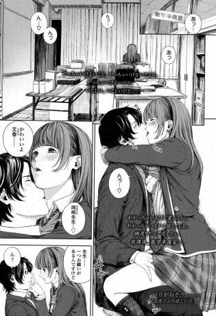 【エロ漫画】JKの文香は岡崎先生と数学準備室で制服を着たまま座位で着衣ハメでセックスしていると、文香が赤ちゃん欲しいと言う。【無料 エロ同人】
