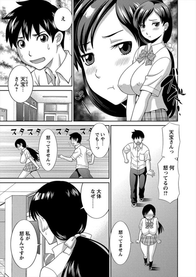 【エロ漫画】学校の保健室でJKでH研究部のみつきが花岡に彼女がいないなら付き合ってと言い、人妻の天宝は嫉妬して行ってしまう。【無料 エロ同人】 (5)