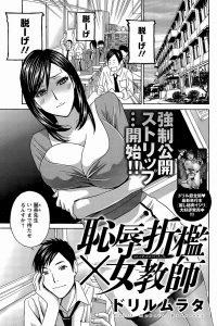 【エロ漫画】ホテルから出て来たのを見られていた女教師の麗奈は生徒に脱げと言われ全裸にされるとスパンキングされる!!【無料 エロ同人】