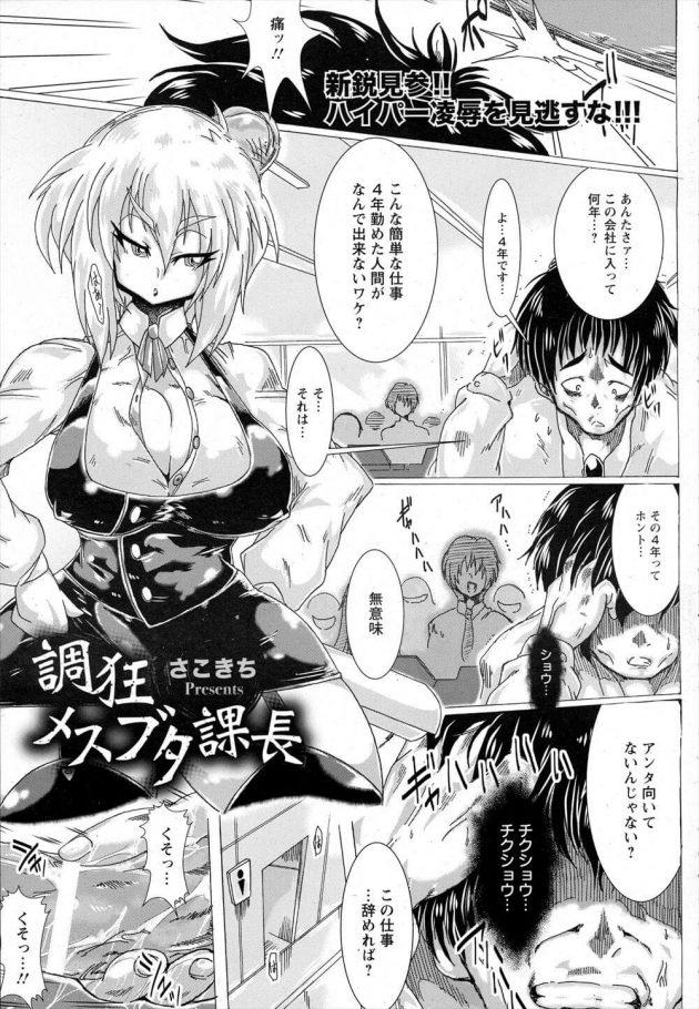 【エロ漫画】性格は最悪だけど身体は最高な女上司。いびられた日にはトイレで凌辱してやるのさ!妄想だけどなw【無料 エロ同人】