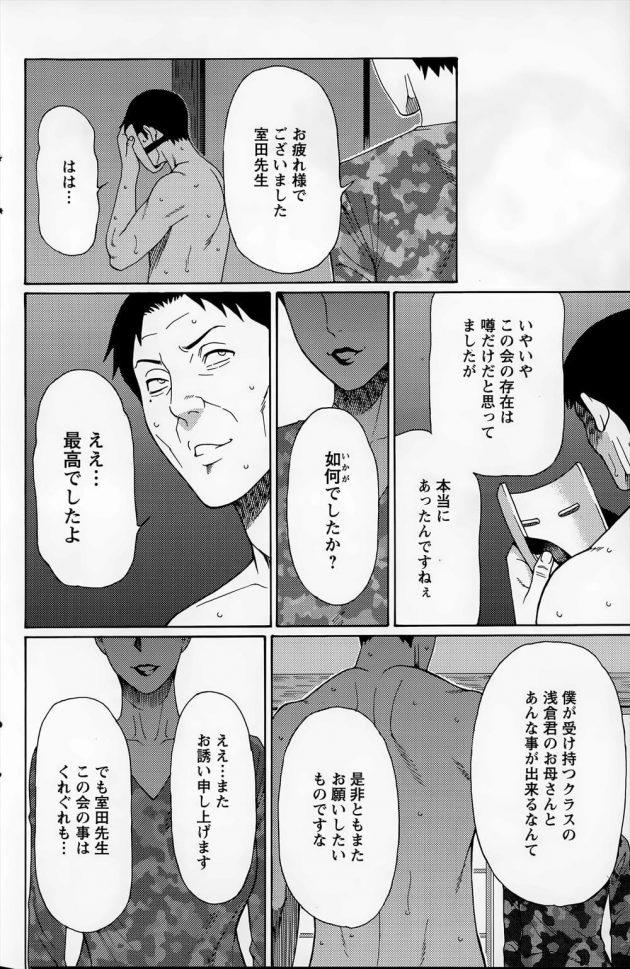 【エロ漫画】人妻の優子は成果を見せろと言われ巨乳を揉まれながら2穴同時に挿入され3Pセックスを始める【無料 エロ同人】 (10)