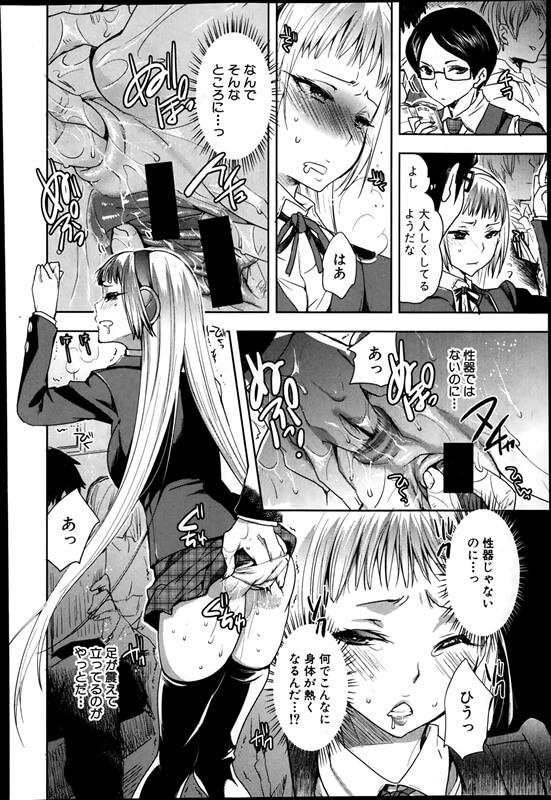 【エロ漫画】聖人は朝起きると熟女の母にフェラされていて、催眠電波でアンドロイドが操っていた。【無料 エロ同人】 (12)