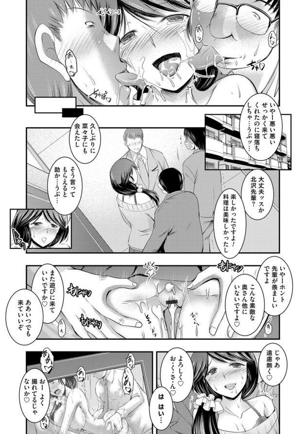 【エロ漫画】若妻の菜々子は旦那が仕事に行くと北沢の所へ行きバックで挿入されNTRていて激しく突かれている。【無料 エロ同人】 (17)