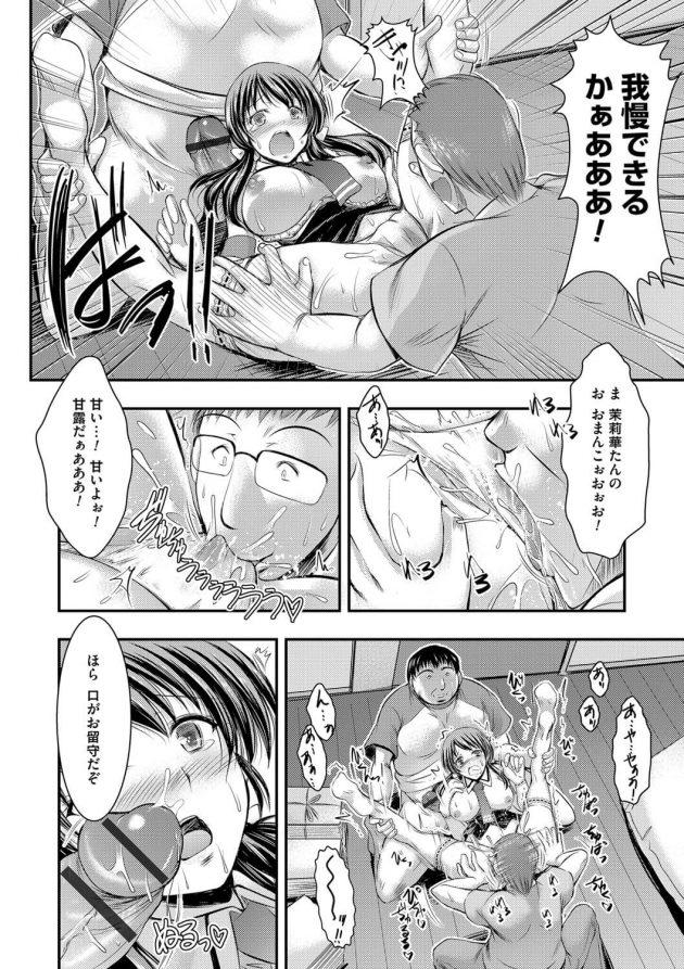 【エロ漫画】男達はアイドルの茉莉華のグッズを見せあっていると、皆元は鈴木に見せたい物があると言い妹の茉莉華を見せる。【無料 エロ同人】 (8)