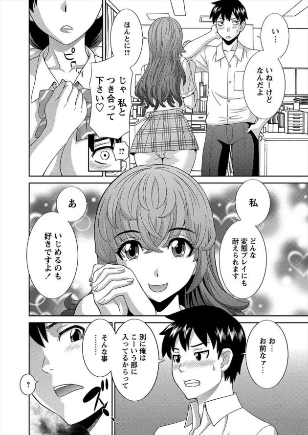 【エロ漫画】学校の保健室でJKでH研究部のみつきが花岡に彼女がいないなら付き合ってと言い、人妻の天宝は嫉妬して行ってしまう。【無料 エロ同人】 (4)