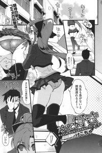【エロ漫画】JKの横倉は階段を走って紐パンが解けて先生に怒られて生活指導室に連れて行かれてセックスしてしまう!【無料 エロ同人】