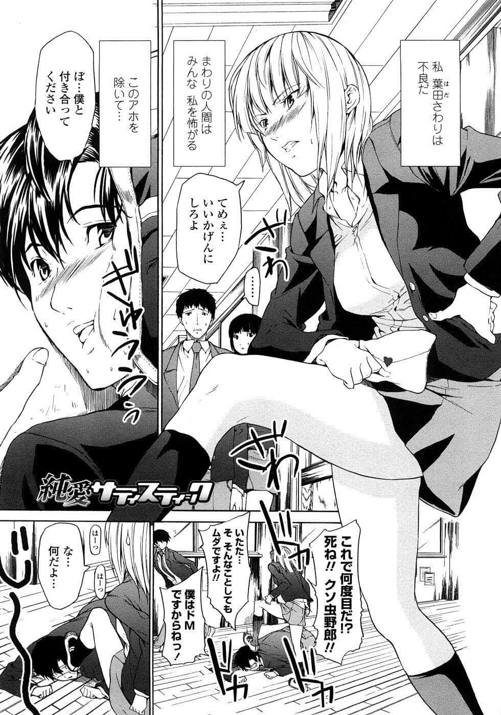 【エロ漫画】不良で学校の皆に怖がられている巨乳JK。しかし1人だけ付き合って欲しいと言う男がいて青姦セックスしちゃうw【無料 エロ同人】