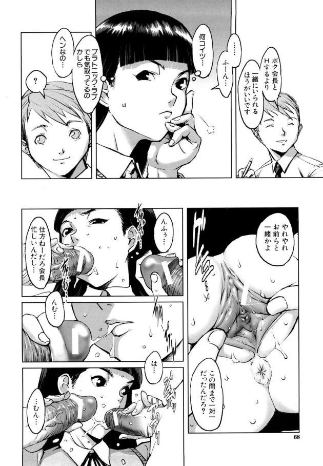 【エロ漫画】生徒会室でJKの会長はセックスを始めバックで胸を揉まれながら突かれ中出しされる!!【無料 エロ同人】 (10)