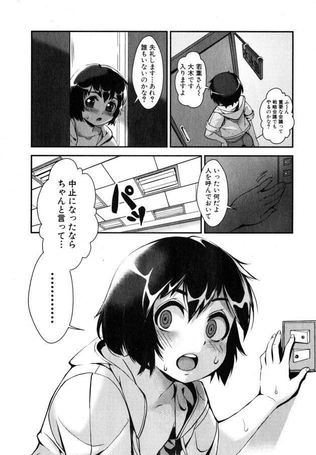 【エロ漫画】大木と中谷はセックスで中出ししてると他の部員からもよろしくと言われる。【無料 エロ同人】 (11)