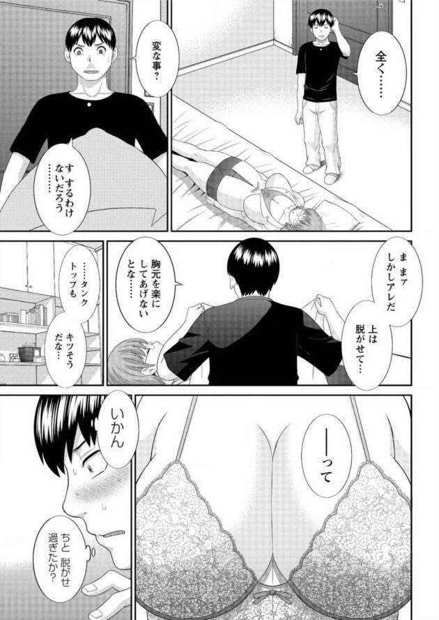 【エロ漫画】マンションの7階で悪臭がする苦情が出た為、理事長で人妻の絹江と卯月が確認してると…【無料 エロ同人】 (7)
