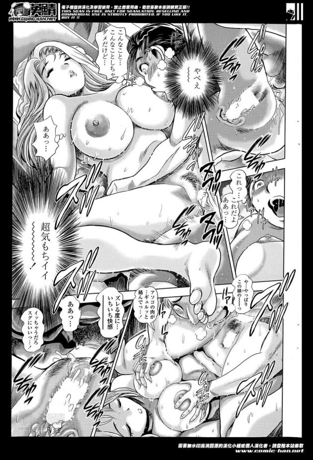 【エロ漫画】空から降ってきた裸の謎の巨乳女と男は青姦セックスするwwwww【無料 エロ同人】 (3)