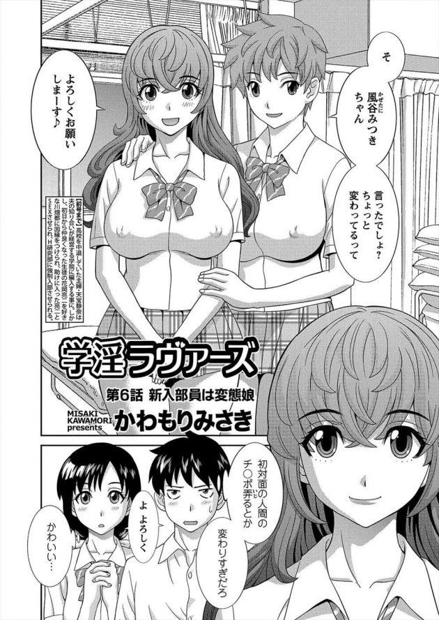 【エロ漫画】学校の保健室でJKでH研究部のみつきが花岡に彼女がいないなら付き合ってと言い、人妻の天宝は嫉妬して行ってしまう。【無料 エロ同人】 (2)
