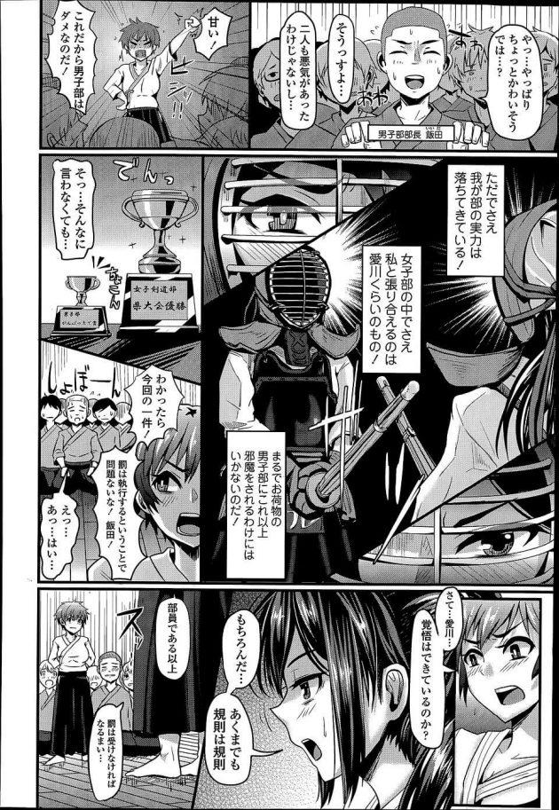 【エロ漫画】部活内で恋愛をした為に小森と愛川は部長に罰を命じられ公開性交しなければならなくなる。【無料 エロ同人】 (4)
