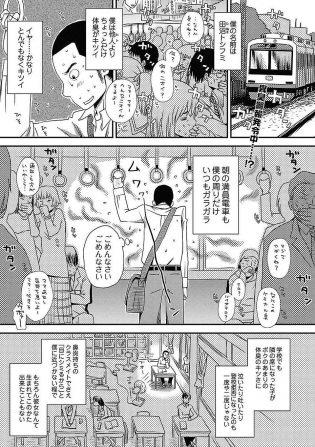 【エロ漫画】田辺は体臭がキツく満員電車でも周りに人がいないが、学校に転校生でJKのアヤが入学してきて…【無料 エロ同人】