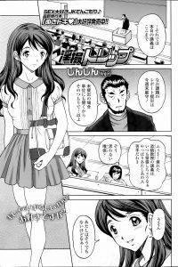 【エロ漫画】JDの唯佳は講義が終わると先生に声をかけて教授室でセックスしちゃうww【無料 エロ同人】
