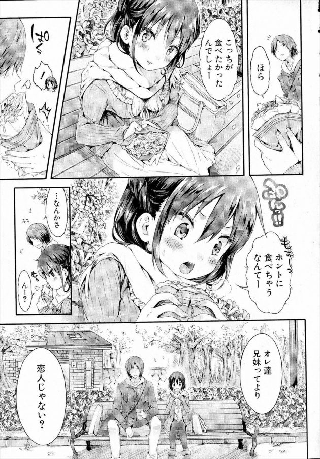 【エロ漫画】慶介はカワイイ理緒に洋服を買ってあげると野外の公園で兄妹と言うより恋人じゃないかと言う。【無料 エロ同人】 (3)