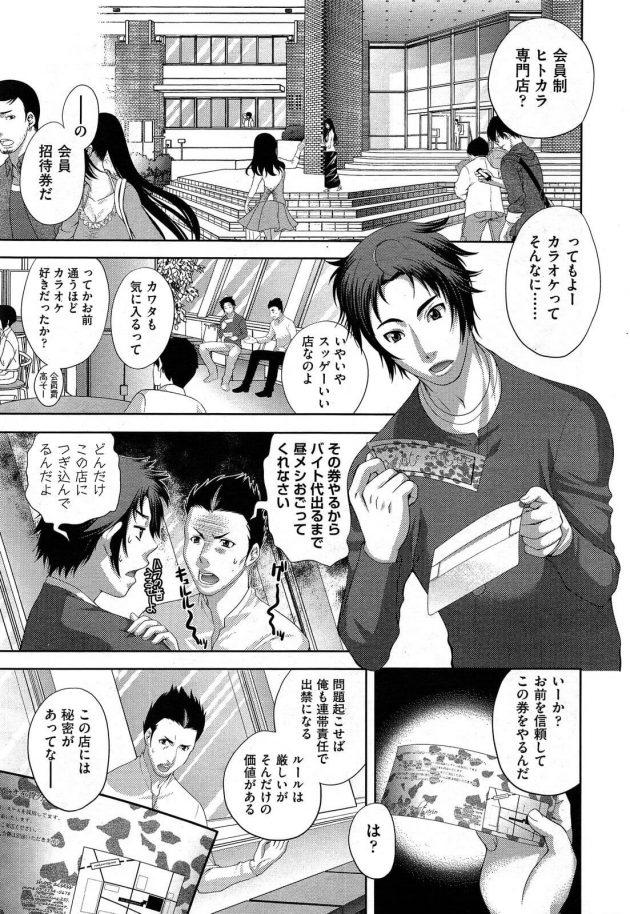 【エロ漫画】即ハメOKの出会い系ヒトカラに招待券を使い来た男は、他の部屋の様子を見てるとオオヌキとカワタは女性1人の部屋に入って3Pする。【無料 エロ同人】 (1)