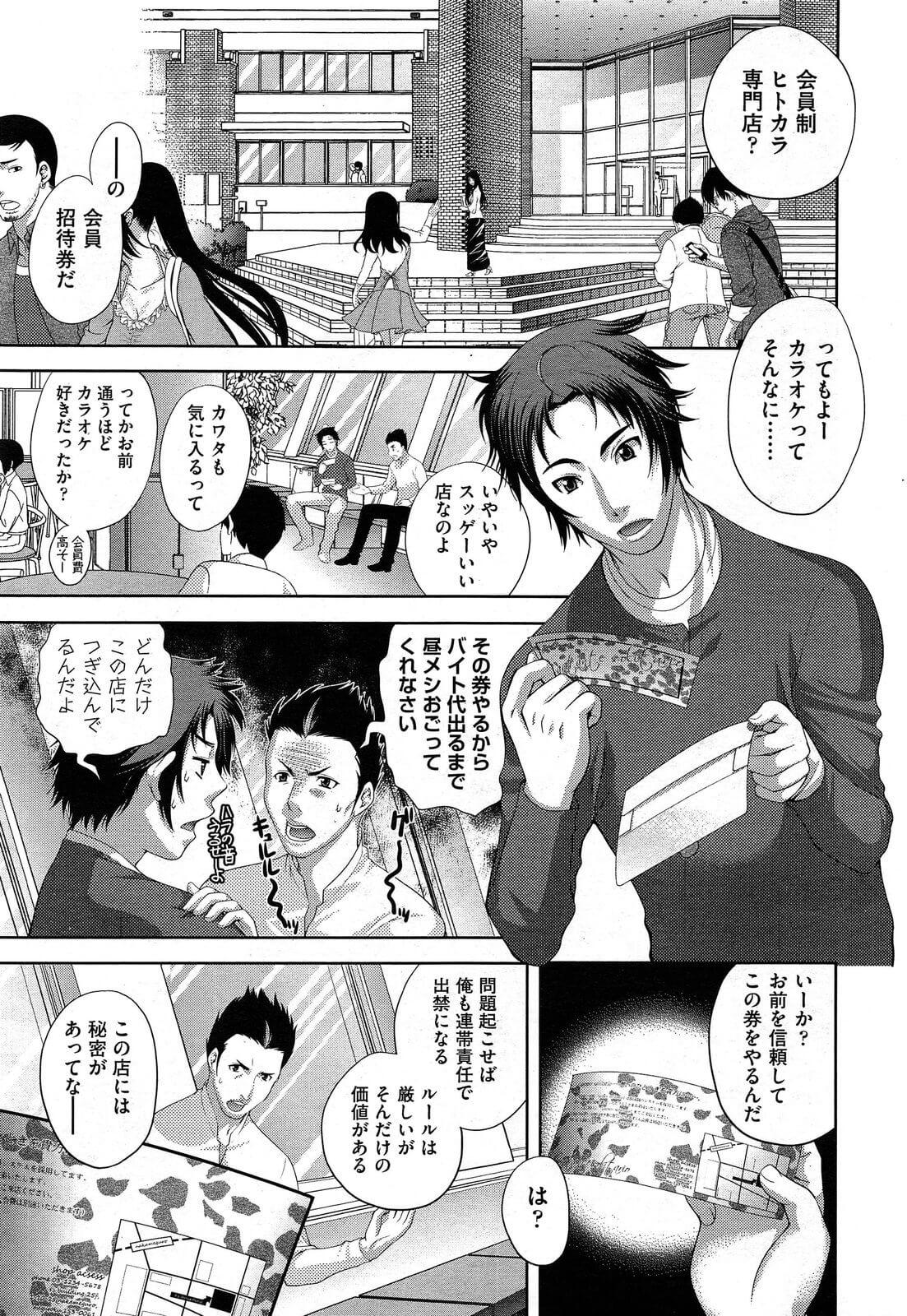 【エロ漫画】即ハメOKの出会い系ヒトカラに招待券を使い来た男は、他の部屋の様子を見てるとオオヌキとカワタは女性1人の部屋に入って3Pする。【無料 エロ同人】