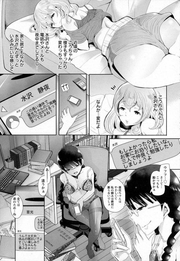 【エロ漫画】姉弟の亜光とこうは静夜に支配され性奴隷にされている。【無料 エロ同人】 (7)