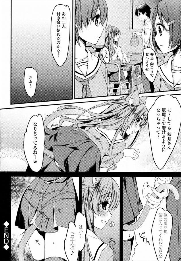 【エロ漫画】転校した学校に獣耳をつけたJKの秋月が…気になり見ていると友達に不思議ちゃんだぞ、と言われるw【無料 エロ同人】 (18)