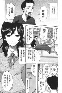 【エロ漫画】家のしきたりで里佳穂と結婚する事になった修兵は裸エプロンの妻に起こして貰いお弁当を作ってもらうが初夜はまだだった…【無料 エロ同人】