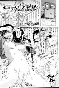 【エロ漫画】姉とセックスして中出しした丸矢はお掃除フェラしてもらっていると兄弟の波之に見つかり…【無料 エロ同人】
