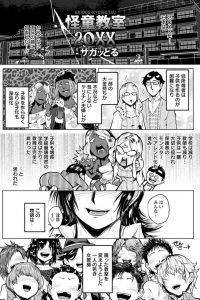 【エロ漫画】女教師の風子は子供達に巨乳を揉まれパンストを破られて電気アンマされて逝ってしまい輪姦される。【無料 エロ同人】