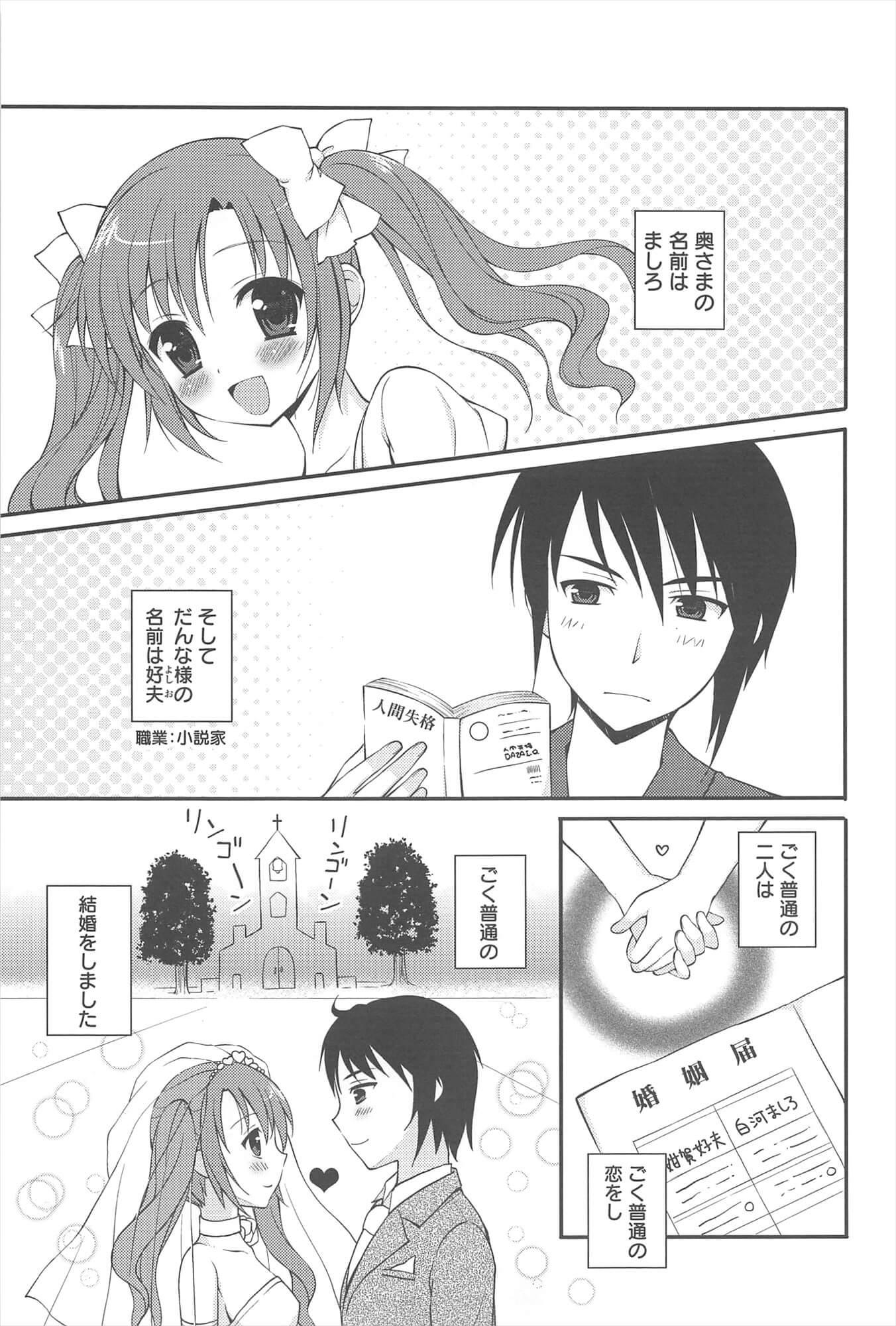 【エロ漫画】キモい先生を調べてたら見つかってナノマシン注入され操作されちゃってる!【無料 エロ同人】