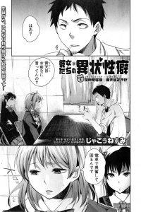 【エロ漫画】JKの青天目は電車で興奮して困ってると先生に言うと、思春期の性問題は管轄外と言うが蝶子が放棄するなと言う。【無料 エロ同人】