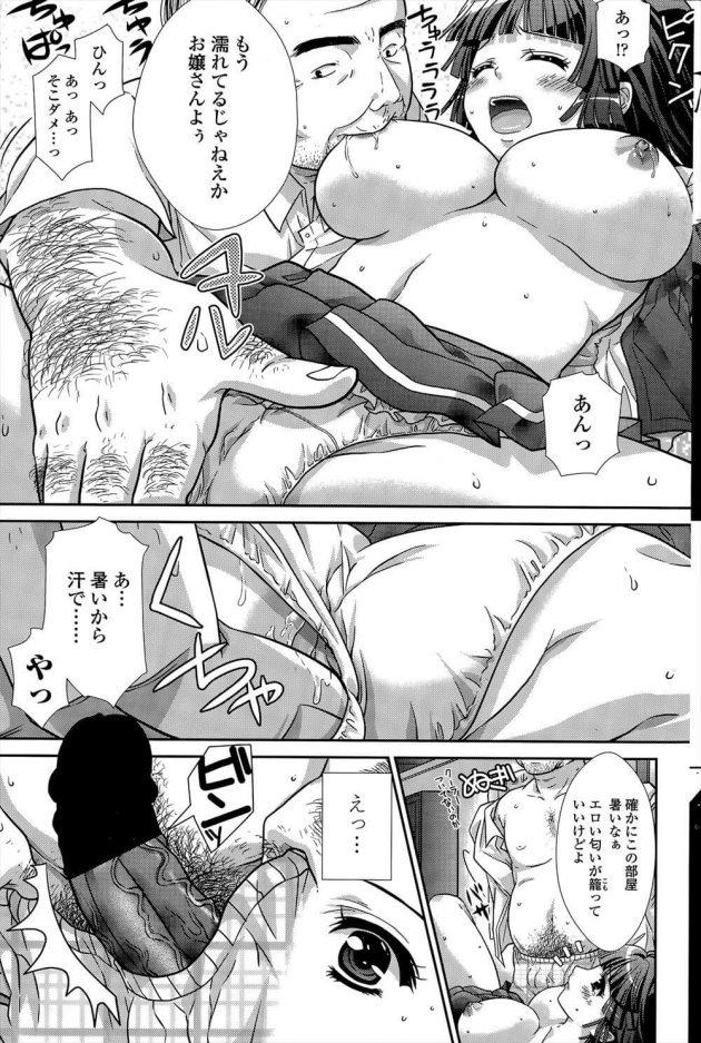 【エロ漫画】JKでお嬢様の金澤は校長室に案内してとおじさんに言われ連れて行くと、拉致され用務員室に入れられてレイプされる。【無料 エロ同人】 (7)