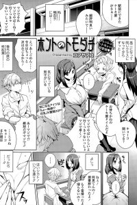 【エロ漫画】学校でJKの杏子は気になっている男子がいて、授業が終わり帰らないのかと紅葉に爆乳おっぱいを見せるww【無料 エロ同人】
