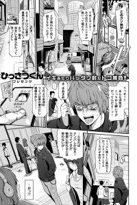 【エロ漫画】タロウはスロットで負けて苛々していてJKをナンパすると散歩相手探してたと言い一緒にカラオケに行く。【無料 エロ同人】