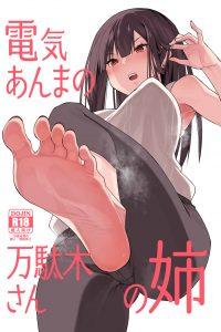 【エロ同人誌】お姉さんの万駄木はサキュ子の成長物語を感動したと言うと、サキュ子以上にやってあげられると言いトイレに行く。【無料 エロ漫画】