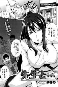 【エロ漫画】女教師の怜は拳法の達人で不良達に挑まれると、出て行けと不良達を投げ飛ばす!!!!【無料 エロ同人】