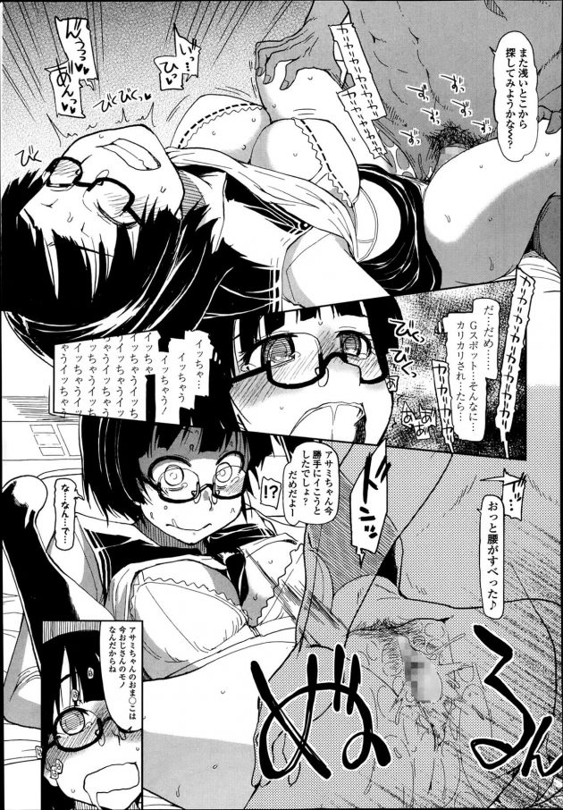 【エロ漫画】眼鏡っ子JKのアサミは満員電車で痴漢に遭うと写メを撮り電車を降り、学校に行く途中先生に会うと携帯を取られ生徒指導室に放課後来いと言われる。【無料 エロ同人】 (17)
