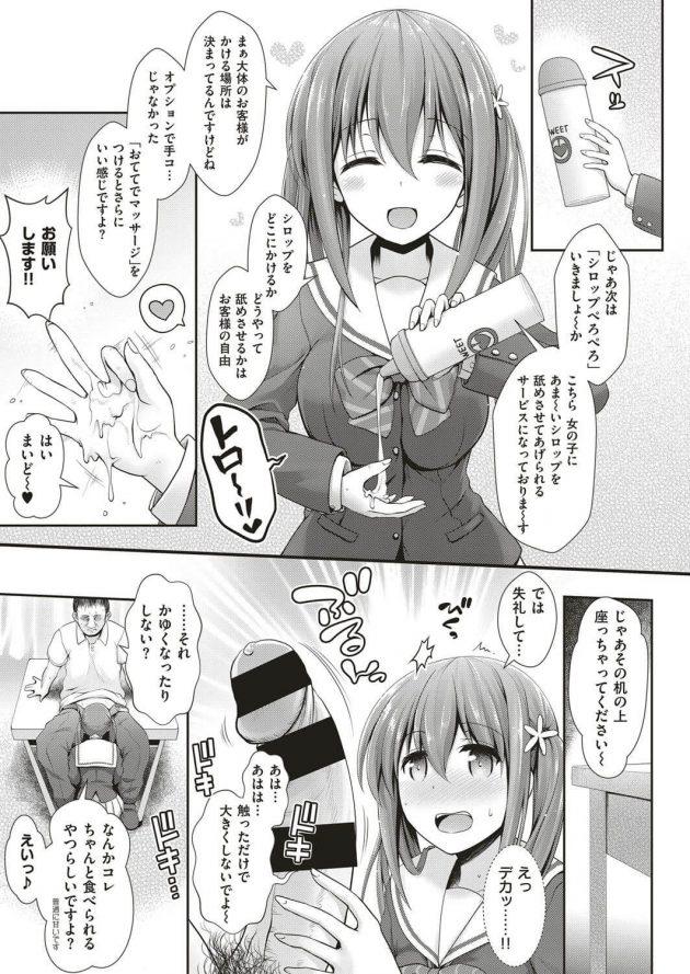 【エロ漫画】学園祭にJKリフレがあり佐藤はゆかりを選び入ると、頭を太ももに挟まれ時間になる。【無料 エロ同人】 (7)