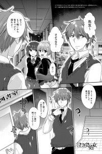 【エロ漫画】先生は学校の見回りをしていると図書室でJKで眼鏡っ子の小川が残っていて、謝ると小川は性行為の本を見ていた。【無料 エロ同人】