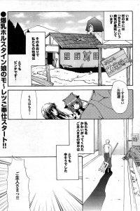 【エロ漫画】牛舎をカフェに変えた牛娘は巨乳でパイズリしていると母乳が出てバックでセックスを始めるw【無料 エロ同人】