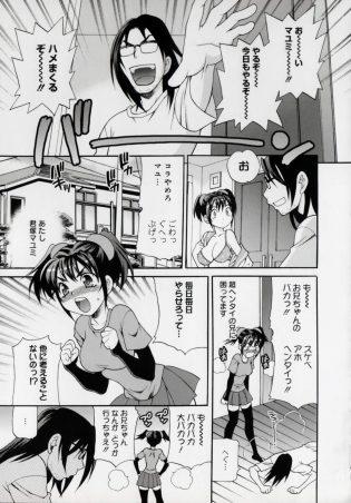 【エロ漫画】兄はマユミに今日もやるぞと言われ怒ると、兄は良い穴を探しに行くと言って行ってしまうwww【無料 エロ同人】