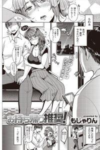 【エロ漫画】黒木に電車で帰りたくないと言うが1人駅で降ろされて、座ろうとして転ぶと助けてくれた男と呑みに行き…【無料 エロ同人】