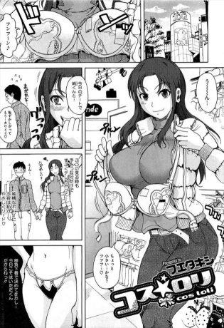 【エロ漫画】彼氏がロリ系の服を見ているのをみて勘違いした彼女がロリータコスプレして彼氏とイチャラブ青姦セックス♡【無料 エロ同人】