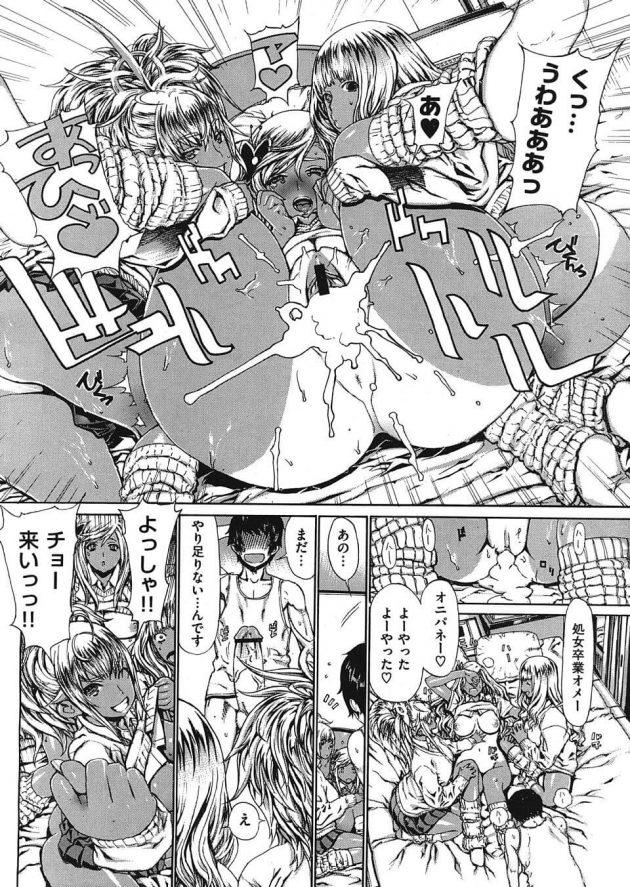 【エロ漫画】虐められてる男をJKの黒ギャル達が助けてあげると、零はお礼をして強い男になりたいか聞かれ…【無料 エロ同人】 (16)