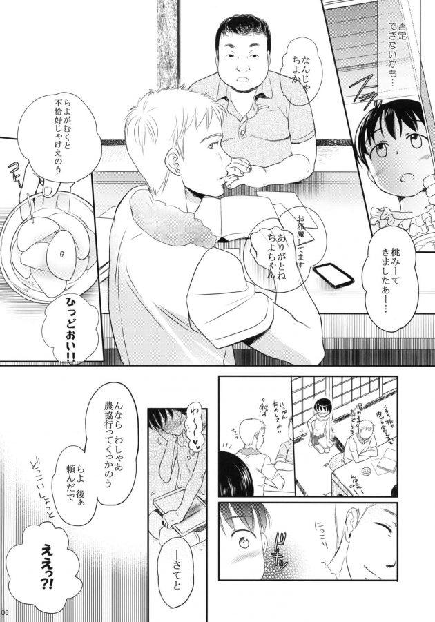 【エロ漫画】慎平さんが来る日でちっぱい貧乳の少女は桃を切っているとタマに取られ、ちよは桃を出すと父が出かけ2人になる。【無料 エロ同人】 (5)