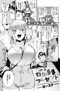 【エロ漫画】加藤は古崎を飲みに誘うが杏奈が誕生日祝ってくれるからと断ると、杏奈がいて部屋に一緒に行くと誕生日プレゼントがアイマスクで古崎は目隠しされる。【無料 エロ同人】