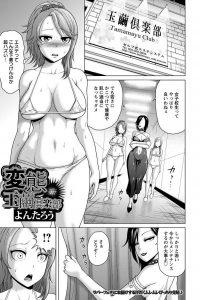 【エロ漫画】玉繭倶楽部に行く数時間前電車でエリナに会い、痩せてたから最初は気づかずエリナに紹介されて来た。【無料 エロ同人】