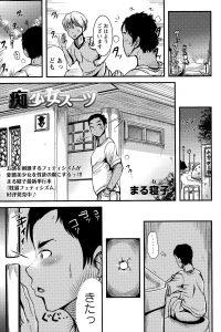 【エロ漫画】6時ちょうどに日焼けした男は男子トイレの穴から女子トイレを覗くとスクール水着の痴女がオナニーを始め…【無料 エロ同人】