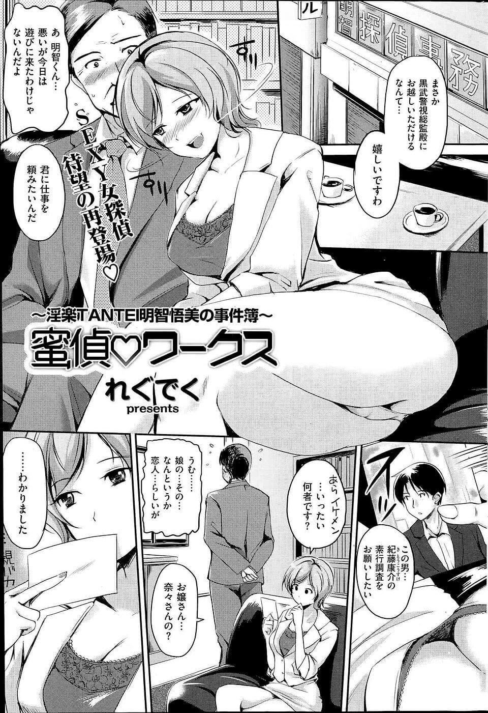【エロ漫画】探偵に娘の恋人の素行調査をお願いすると何故か3Pに突入し…【無料 エロ同人】