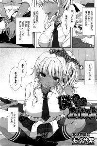 【エロ漫画】JKで黒ギャルのえれなはビッチで童貞の太一にセックスしようと言うけど実は処女で…w【無料 エロ同人】